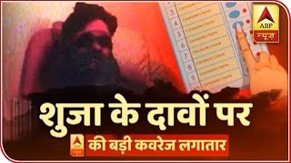 Exposed: ABP News Finds Out Self Proclaimed Cyber Expert Syed Shuja's Falsehood | ABP News