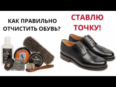 Как очистить кожаную обувь от старого крема