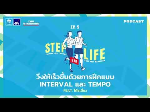 วิ่งให้เร็วขึ้นด้วยการฝึกแบบ Interval และ Tempo Feat. โค้ชเดี่ยว | STEP LIFE 21K EP.5