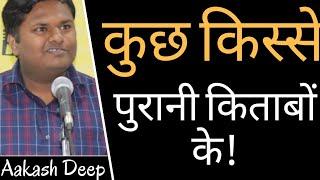Kuch Qisse Purani Kitabo Ke   Aakash Deep   Poem and Kahaniyan   Hindi Poetry