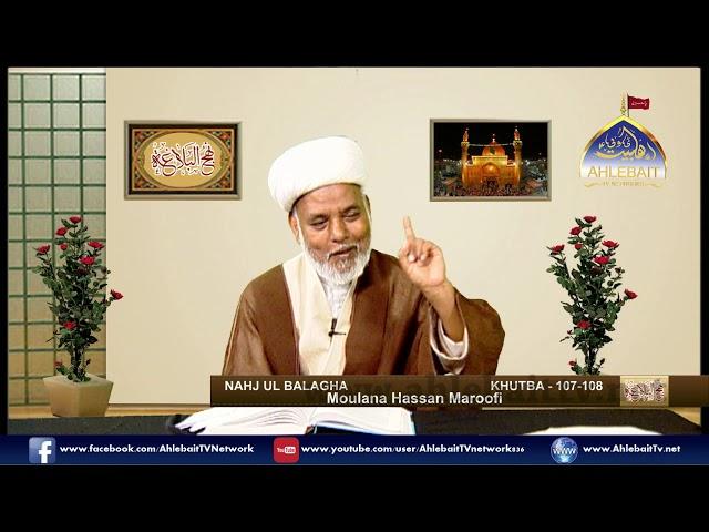 Nahjul Balagha Sahifa e Noor I Molana M Hassan Maroofi I Khutba 107 108