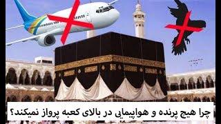 چرا هیچ هواپیما و پرنده ای از بالای کعبه پرواز نمی کند!؟