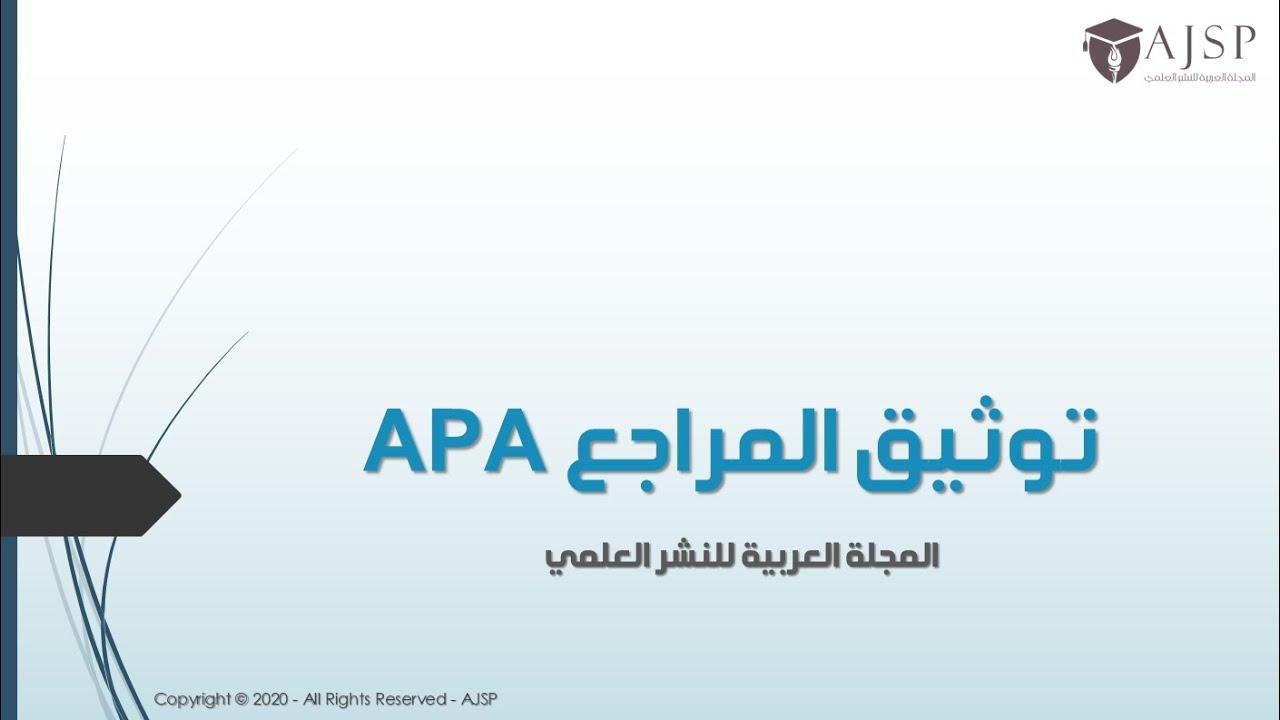 توثيق المراجع Apa المجلة العربية للنشر العلمي