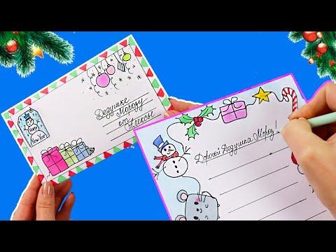 Как сделать конверт для письма деду морозу своими руками