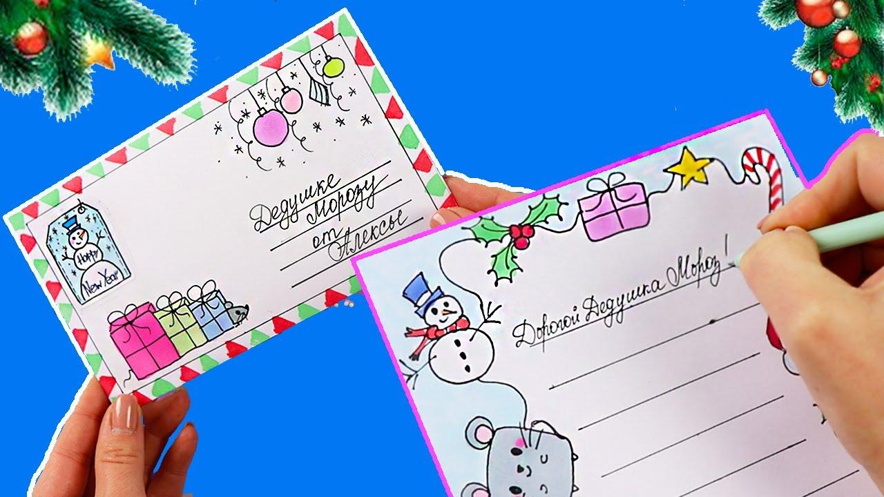 Письмо Деду Морозу своими руками