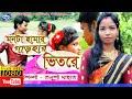 মনটা হামার গাড়ার ভিতরে #Superhit Hit Jhumur Song#Tanushree Mahata#Monta Hamar Garar