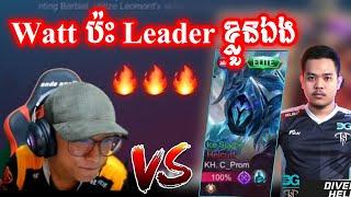 Watt លេងប៉ះ Leader ខ្លួនឯងបង Prom | Mobile Legends Khmer | Mr KH 168