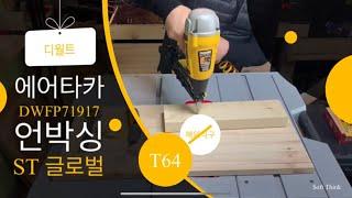 디월트 에어타카 DWFP71917 언박싱 및 간단소개