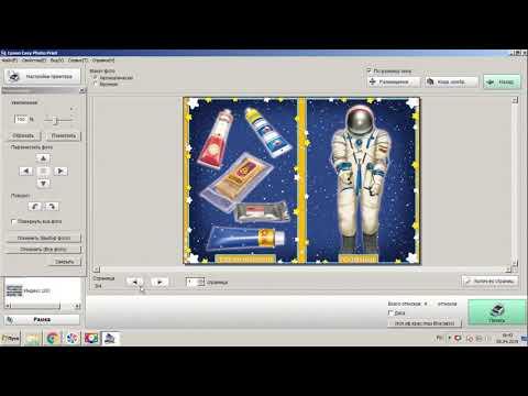 Печать с помощью Epson Easy Photo Print L800