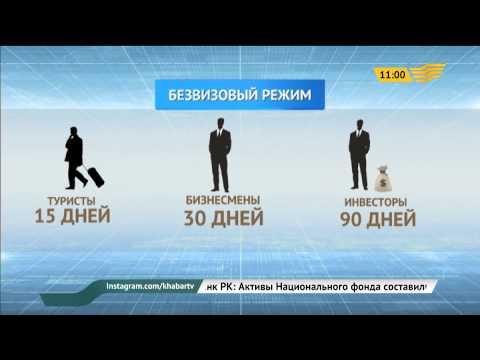 В Казахстан без визы