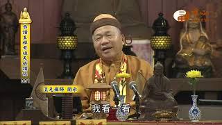 【恭讚王禪老祖教主天威讚偈31】| WXTV唯心電視台