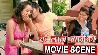 किन लाज मानेको | Movie Scene | Nepali Movie |...