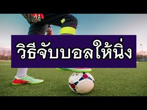 วิธีการจับบอลให้นิ่ง  เทคนิคจับบอลแรกแล้วเล่นต่อได้ทันที | วิธีเล่นฟุตบอลให้เก่ง