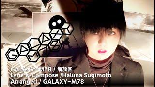 【MV】GALAXY-M78/解放区