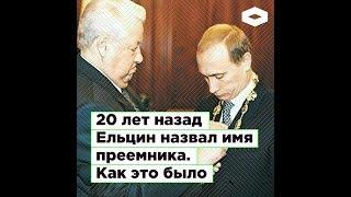 8 августа 1999. 20 лет назад Путина объявили преемником