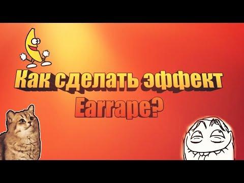 Как сделать эффект Earrape для RYTP на андроид