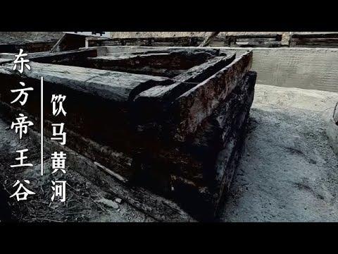《东方帝王谷》 第四集 秦:饮马黄河【Dong Fang Di Wang Gu EP04】 | CCTV纪录