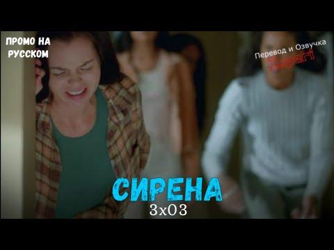 Сирена 3 сезон 3 серия / Siren 3x03 / Русское промо
