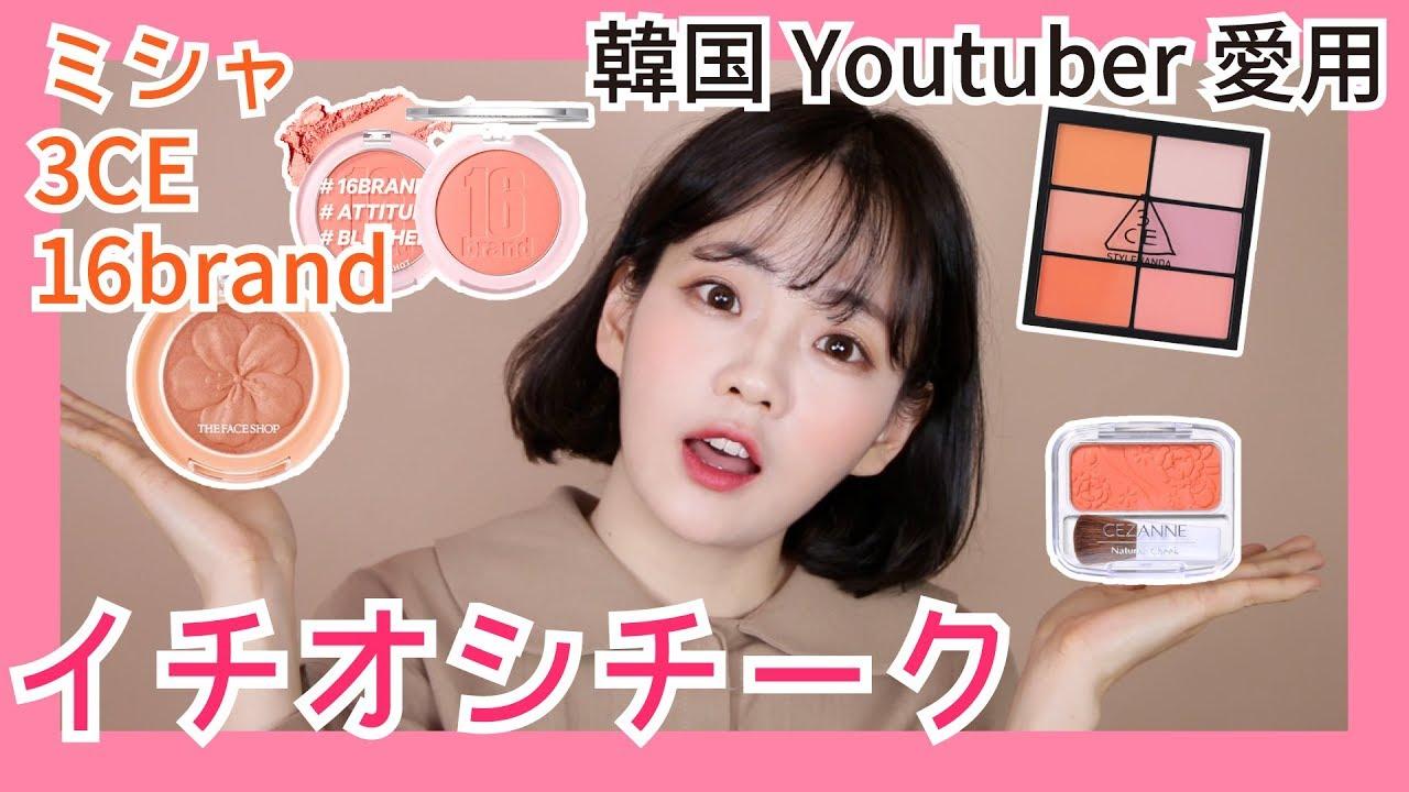 【韓國Youtuber推薦】最愛チーク5つ♡セザンヌ・ミシャ・3CE ...