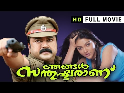 Njangal Santhushtaranu Malayalam Full Movie | Jayaram | Abirami 2014 upload