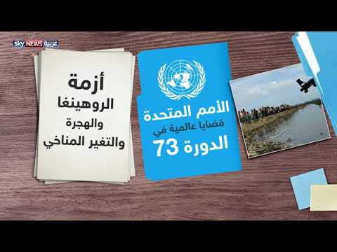 المداولات العامة للجمعية العامة للأمم المتحدة تنطلق الثلاثاء  - نشر قبل 17 ساعة