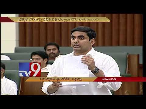 Nara Lokesh satires on Nandi awards controversy || AP Assembly - TV9 Today