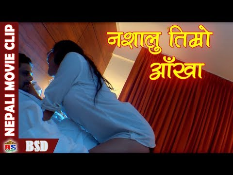 नशालु तिम्रो आँखा     Nepali Movie Clip    Misson Paisa