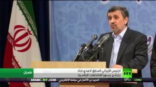 أحمدي نجاد يدخل سباق الرئاسة مجددا