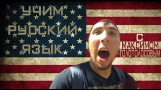 Учим русский язык с Максимом Голополосовым