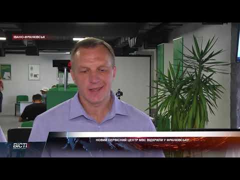 Новий сервісний центр МВС відкрили у Франківську