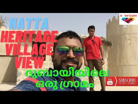 ദുബായിയിലെ ഒരു ഗ്രാമം HATTA HERITAGE VILLAGE
