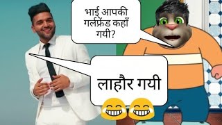 Guru RANDHAWA VS talking tom funny call! Talking tom fuuny call MJO
