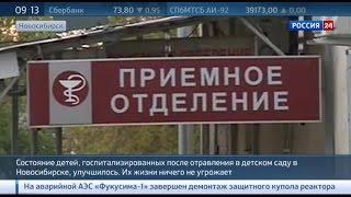 Дети в новосибирском детсаду отравились
