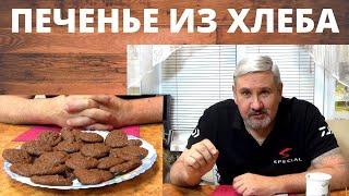 Печенье из хлеба Быстрый рецепт шоколадного печенья без муки с орехами Съедается за 5 минут