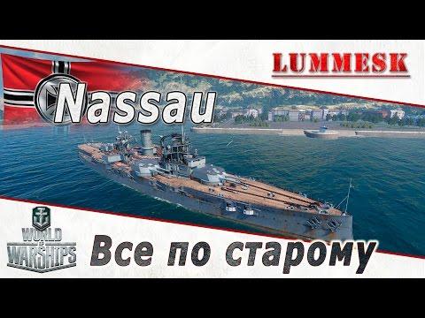 World of Warships: Nassau - Все по старому