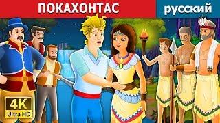 ПОКАХОНТАС | сказки на ночь | русский сказки