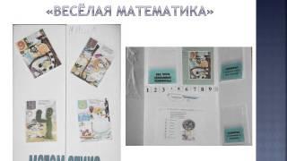 Детский сад : презентация Лэпбук(презентация Лэпбук http://konkurs-dlya-pedagogov.info/seminar-praktikum-dlya-pedagogov-chto-takoe-lepbuk/, 2015-05-11T07:10:23.000Z)