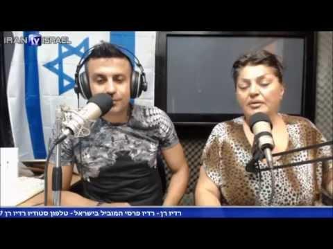 רדיו פרסי רדיו רן 3.7.15 راديو ران اسرائيل - Persian radio in israel