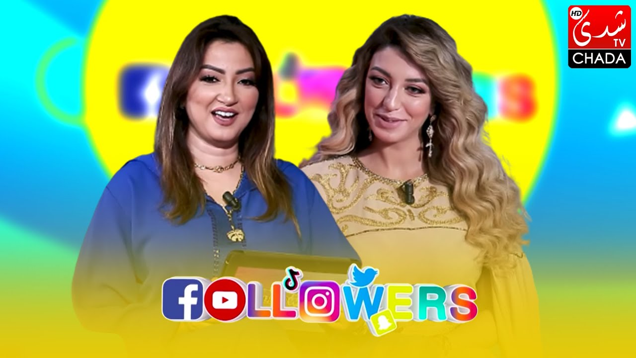 برنامج Followers - الحلقة الـ 24 الموسم الثالث | رجوى الساهلي | الحلقة كاملة