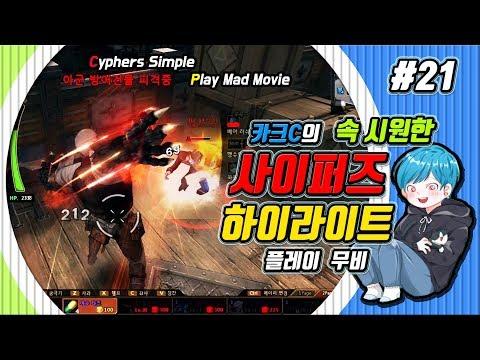 【사이퍼즈】 카크C 사이퍼즈 하이라이트 무비 #21 (Cyphers Play Movie) thumbnail