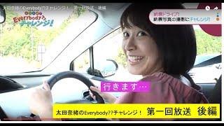 AKB48チーム8の太田奈緒さんの初冠番組! 太田奈緒のEverybody??チャレンジ! 第一回放送の後編です。 チャンネル登録お願いします。 コメントもお願いします。