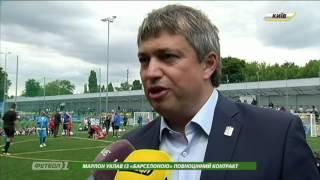 Три сотни детей со всей Украины сыграли в турнире ФФУ
