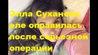 ДОМ-2 Новости. Элла Суханова еле оправилась после серьезной операции. ДОМ-2, ТНТ
