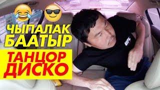Чыпалак Баатыр - Танцор Диско! Баракелде!
