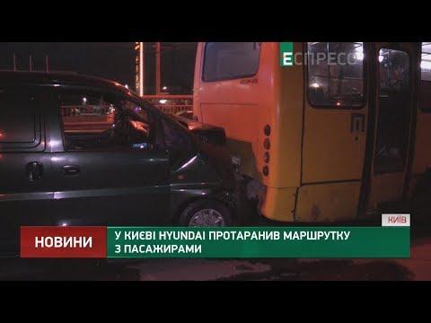 ДТП у Києві: Hyundai протаранив маршрутку