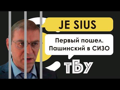 Je suis Сергей Пашинский! Патриот оказался в СИЗО – ТБУ feat. Василец