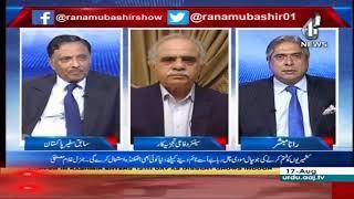 Aaj Rana Mubashir Kay Sath  | 17 August 2019 |  Aaj News