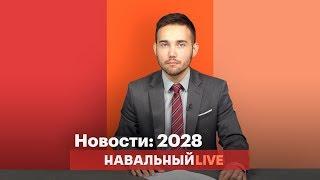 🎬  НОВОСТИ: 2028