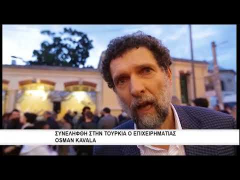 Συνελήφθη στην Τουρκία ο Επιχειρηματίας Osman Kavala
