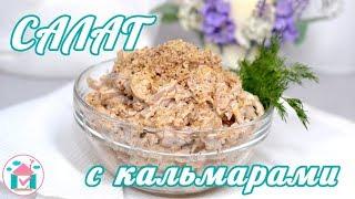 САЛАТ с Кальмарами и Грибами👍😋 Рецепт Вкусного Салата На Праздничный Стол